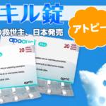 アポキル錠が効かない?副作用やオクラシチニブマレイン酸塩の成分特徴