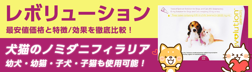 犬猫のレボリューション 価格・効果を解説!
